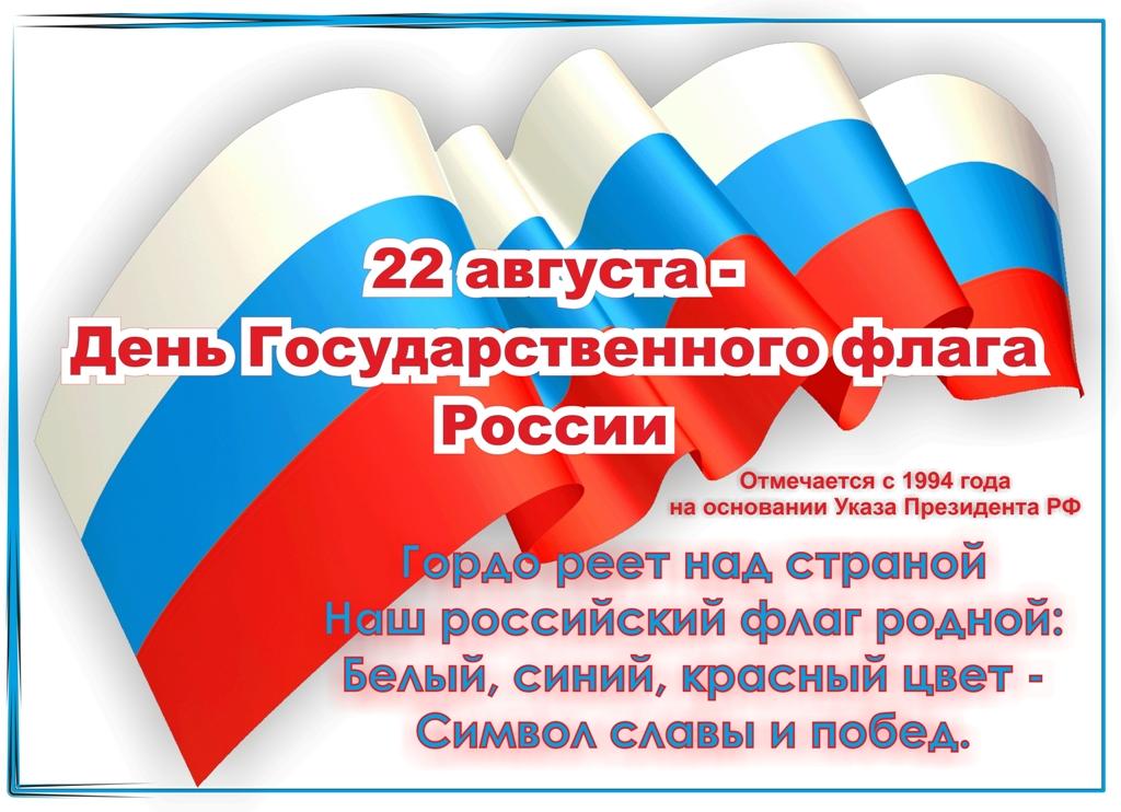 Сценарий мероприятий на день российского флага